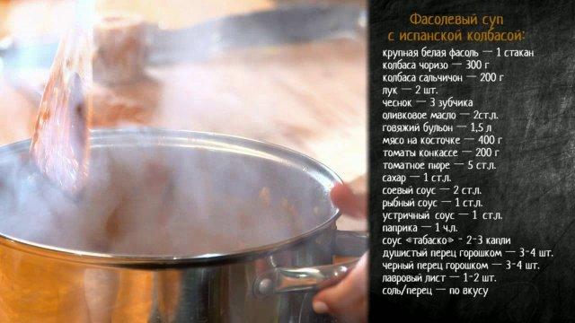 Рецепт фасолевого супа с испанской колбасой
