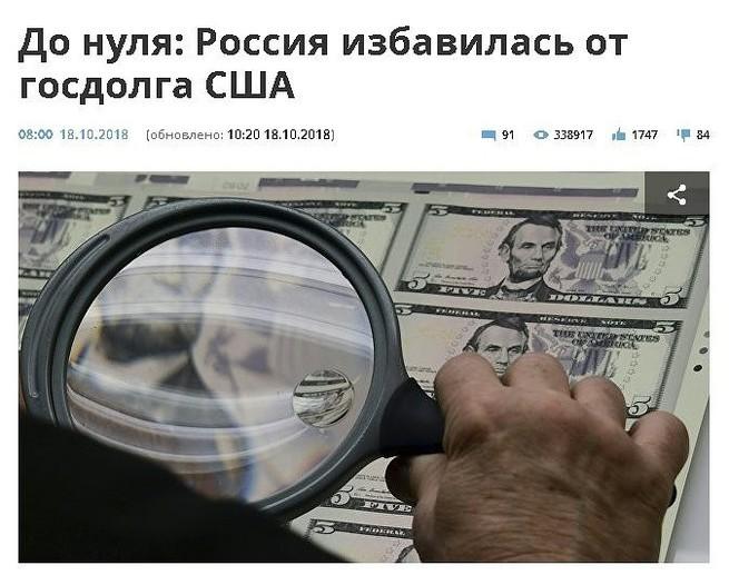 Вывод сделан: Россия расстал…