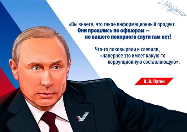 Подборка цитат В.В.Путина с медиафорума ОНФ