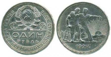 money_poltinnik_Ruble