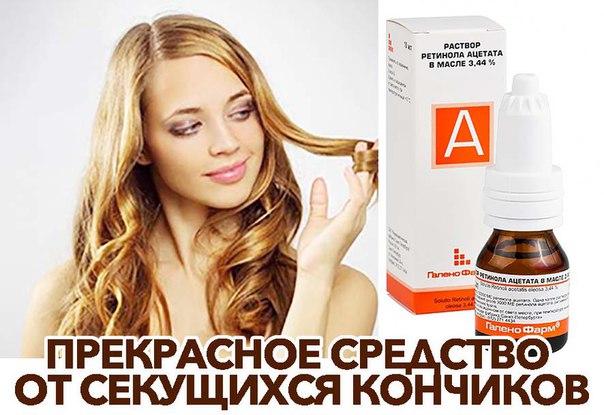Лечение волос от секущихся кончиков в домашних условиях отзывы