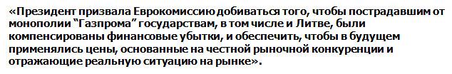 """Такого не ожидали даже в ЕС: Грибаускайте нашла способ выбить деньги из """"Газпрома"""""""