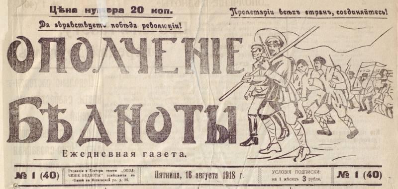 «Отравленное перо». Губернская печать периода от февраля к октябрю и первых лет победы большевизма…(Часть 9)