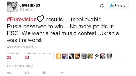 «Украина была худшей» - пользователи Twitter взбешены политкой на Евровидении
