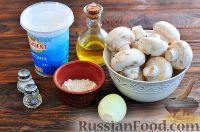 Фото приготовления рецепта: Грибы в сметанном соусе - шаг №1