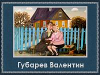 Губарев Валентин