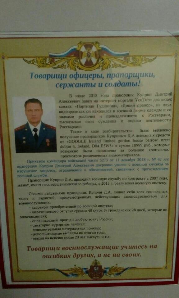 Увольнение прапорщика Куприна