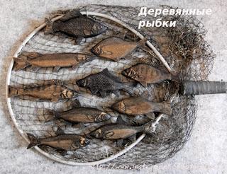 Деревянные рыбки для рыбацкой беседки. 10 штук