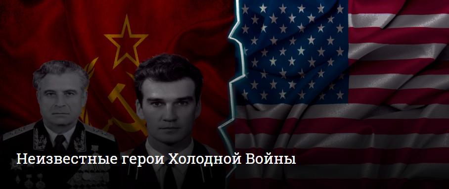 Неизвестные герои Холодной Войны
