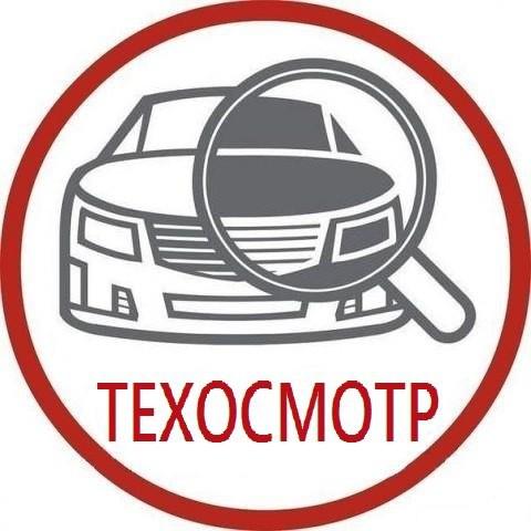 80% российских автовладельцев покупают техосмотр