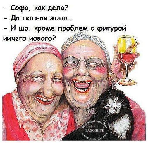 На Дерибасовской встречаются две дамы...