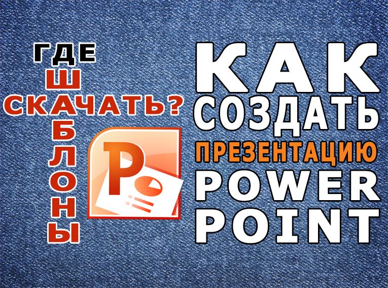 Где скачать шаблоны PowerPoint  Как создать презентацию Повер Поинт