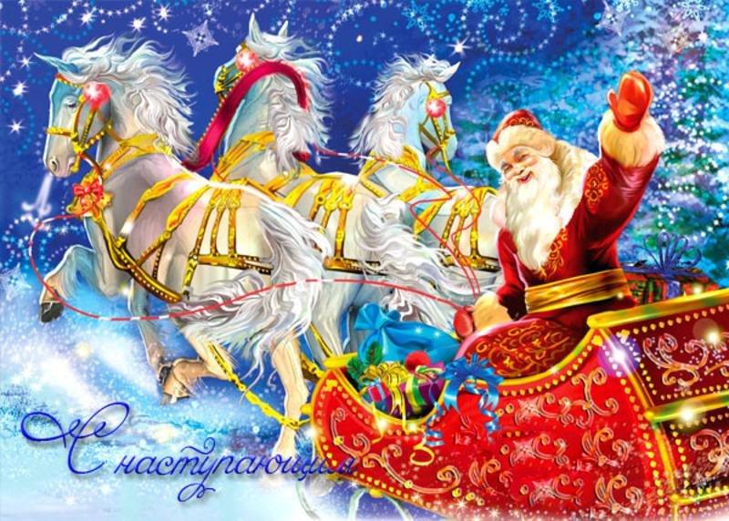 Игры Дед Мороз На Санях