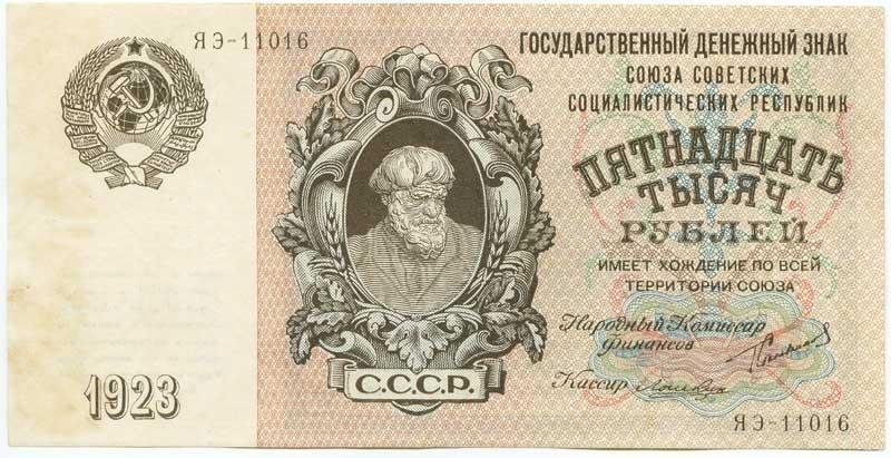 Россия. 15 000 рублей