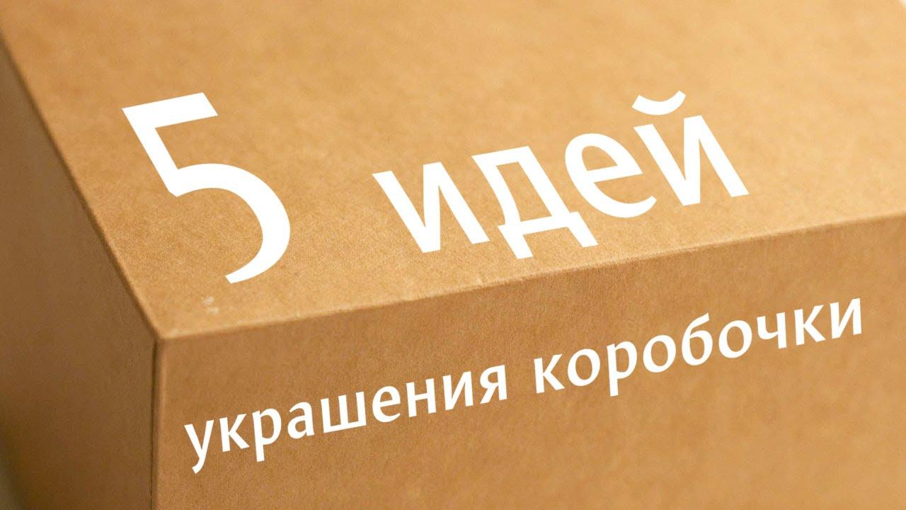 Картинки по запросу Декорируем коробочку: пять способов украсить обычную коробочку