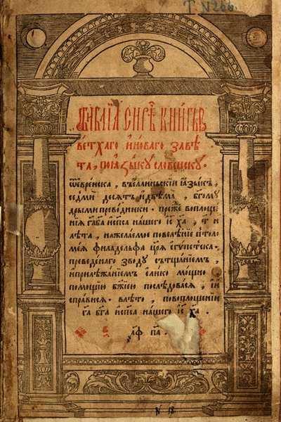 Острожская Библия. История.