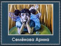 Семёнова Арина