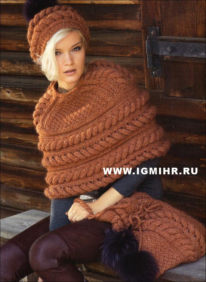 Яркий комплект: накидка, шапка и сумка  терракотового цвета, с косами