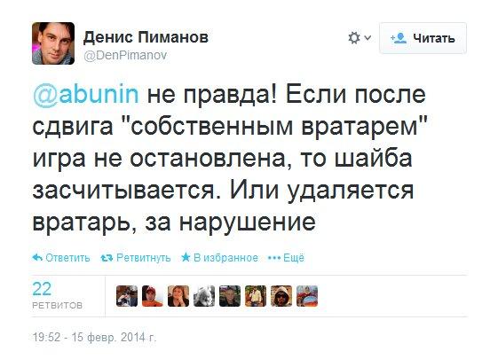 Вся правда о сдвинутых воротах и незасчитанном голе сборной России