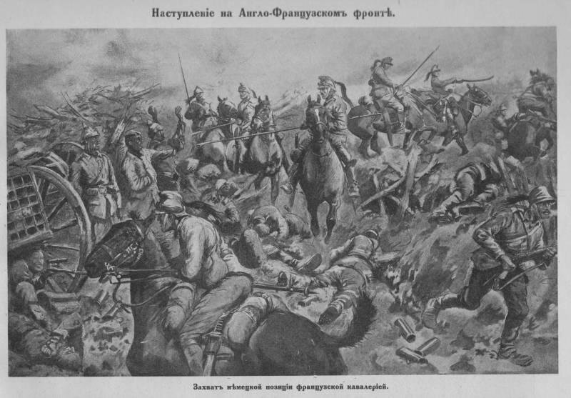 Итоги кавалерийских битв Старого Света. Ч. 2