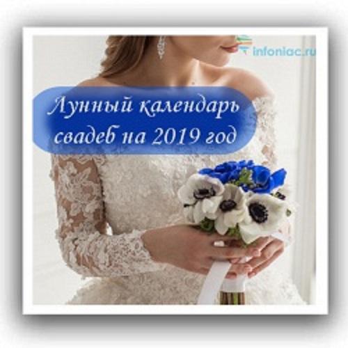 Благоприятные дни для свадьбы в 2019 по лунному и церковному календарям.