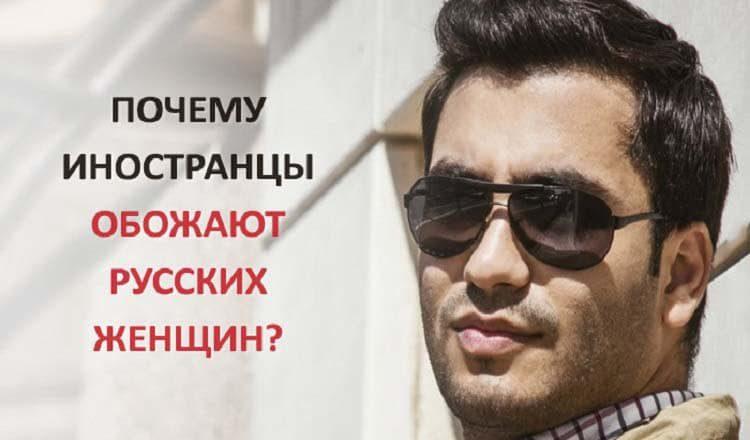 Почему иностранцы так любят русских женщин