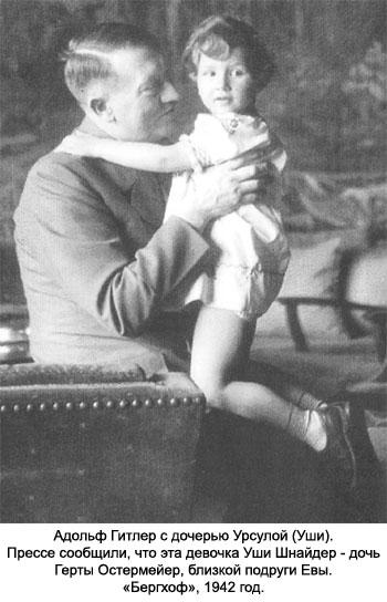 Гитлер с дочкой Урсулой