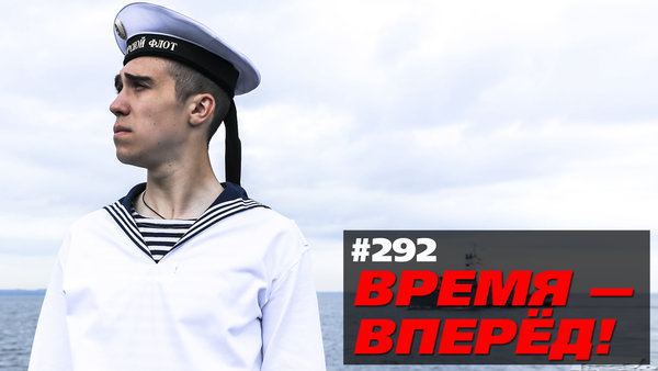 Круче, чем Крымский мост. Что задумали Казахстан и Россия. Время - вперёд! №292.