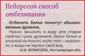 http://img0.liveinternet.ru/images/attach/c/5/85/669/85669056_stirka_chtoto_ne_veritsa.JPG