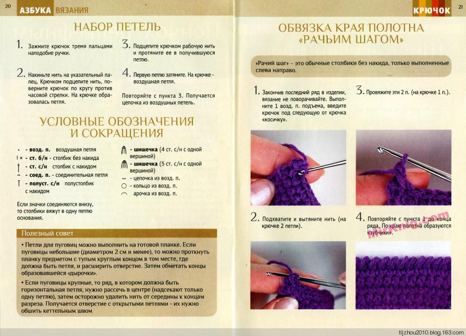 Азбука вязания №2 2014 - 紫苏 - 紫苏的博客