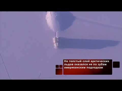 """Субмарины США попытались """"нанести условный удар"""" по России из Арктики"""