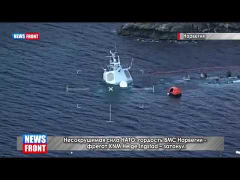 Несокрушимая сила НАТО: гордость ВМС Норвегии — фрегат KNM Helge Ingstad – затонул