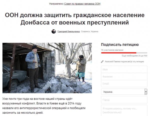 Петиция с требованием к ООН защитить гражданское население Донбасса близка к завершению