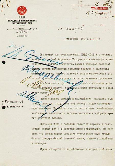Почерковедческая экспертиза установила, что«записка Берии» вПолитбюро ЦК ВКП (б) была изготовлена надвух пишущих машинках, шрифт одной изних, накоторой напечатаны первые трех страниц записки, вархивных документах НКВД невыявлен.