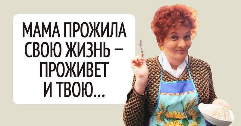 Чем русская мама отличается от еврейской: 4 главных признака