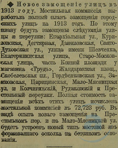 Этот день 100 лет назад. 20 (07) декабря 1912 года