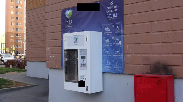 Увидел в своем дворе автомат с водородной и фильтрованной водой. Она полезна или это очередная афера? Давайте порассуждаем.