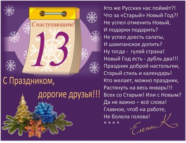 С 13 по 14 января поздравления