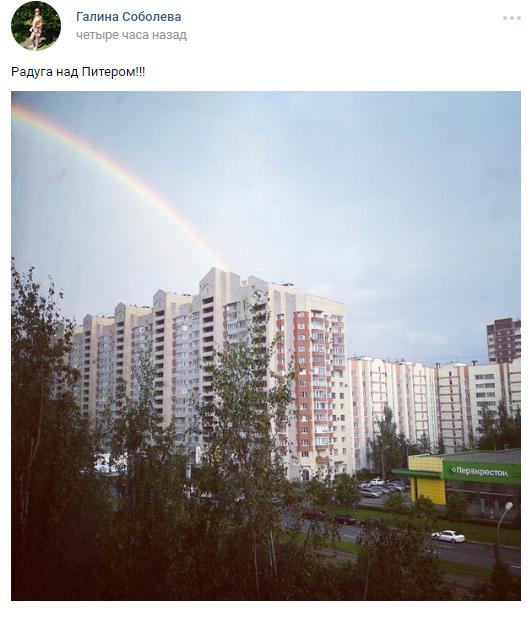 В небе над Петербургом появилась необычная двойная радуга