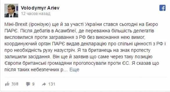 ЕвроЗрада продолжается — в ПАСЕ издали декларацию об «общих ценностях» с Россией, украинский представитель покинул зал