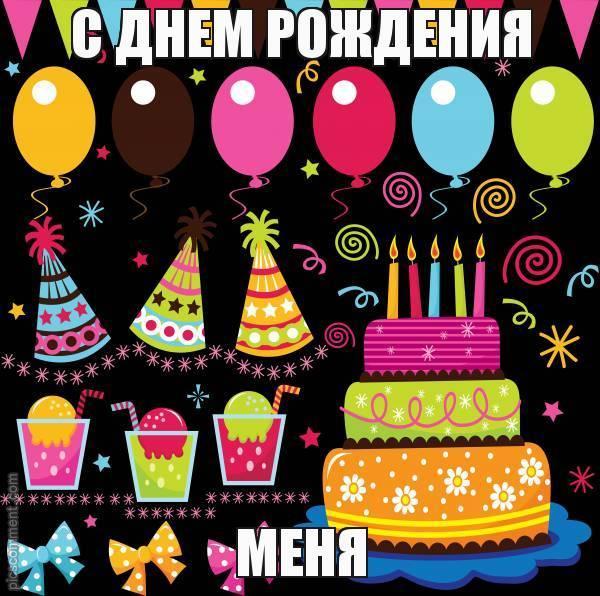 Поздравления для самой себя с днем рождения