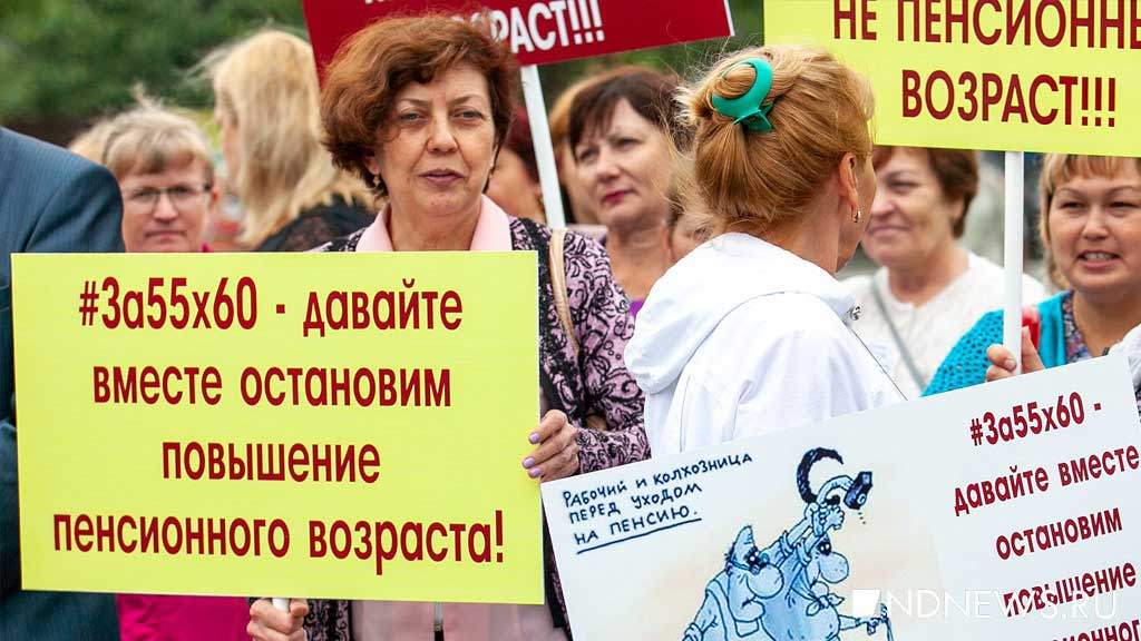 Власть пошла по головам: противников пенсионной реформы начали сажать