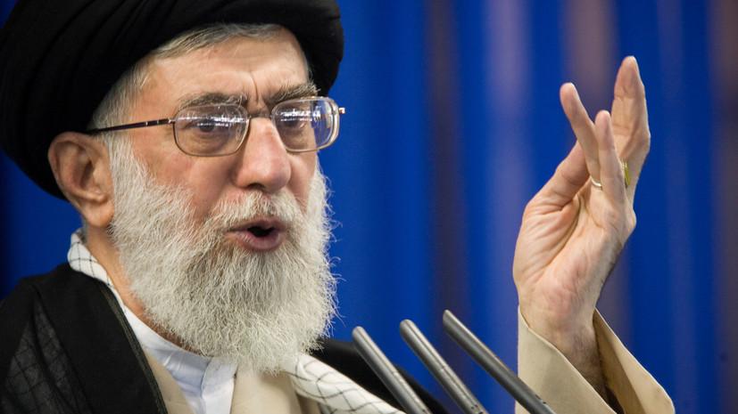 Верховный лидер Ирана заявил…