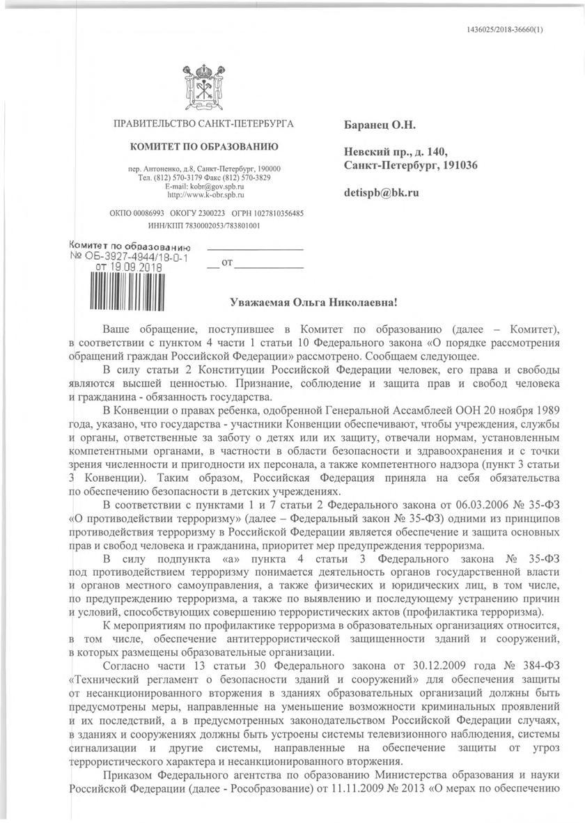 ольга васильева министр просвещения