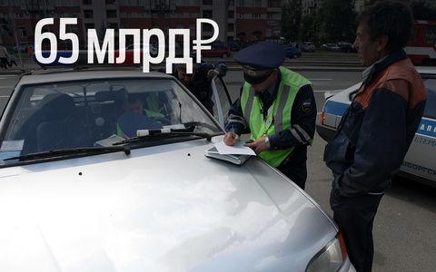 ГИБДД с начала года выписала штрафов на десятки миллиардов рублей