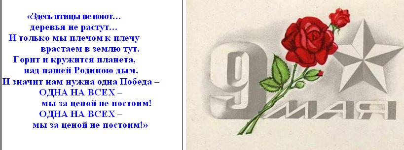 С Днём Великой Победы всех!