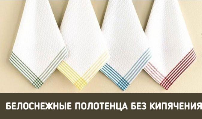 Супер-способ отбеливания полотенец без кипячения и стиральной машинки