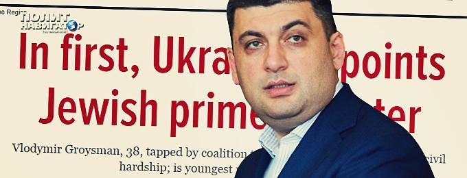 Бабушка Гройсмана переворачивается в гробу: Что творит украинский премьер