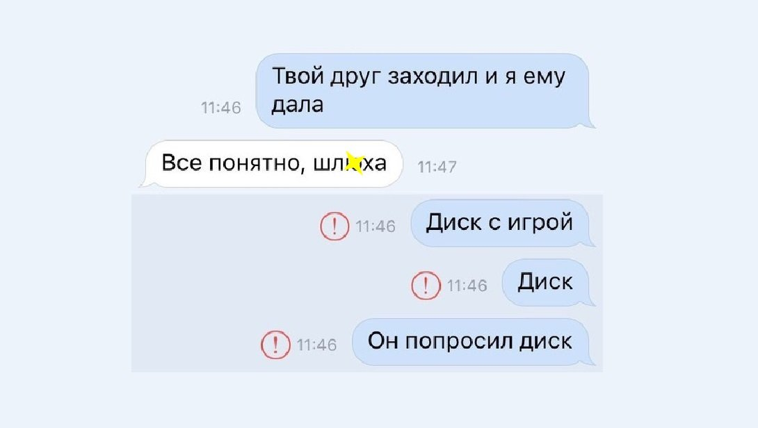 На грани ссоры (10 SMS)