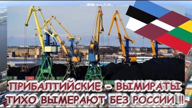 «Прямой выход к Балтике»: как Латвия и Эстония стремятся привлечь китайский бизнес